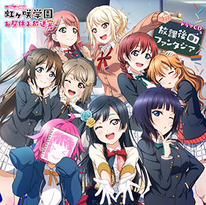 ラブライブ!虹ヶ咲学園スクールアイドル同好会CD集
