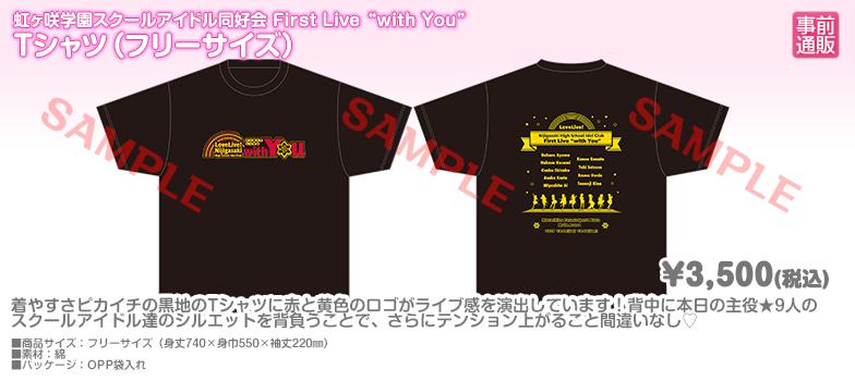 ライブグッズ情報:Tシャツ