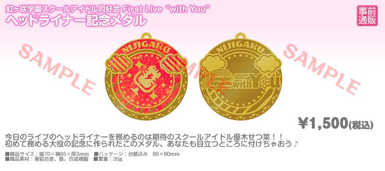 ライブグッズ情報:ヘッドライナー記念メダル