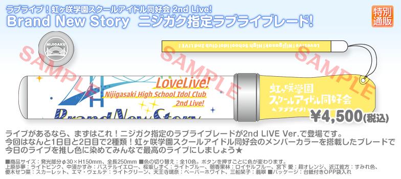 Brand New Story ニジガク指定ラブライブレード!