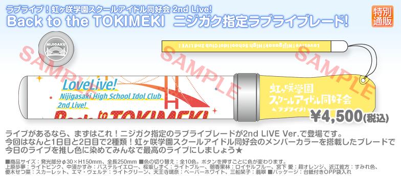 Back to the TOKIMEKI ニジガク指定ラブライブレード!