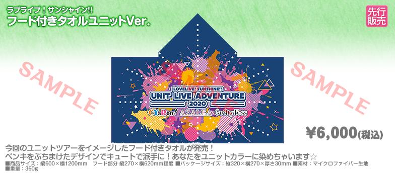 ユニットライブグッズ:フード付きタオルユニットVer.